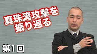 第01回 真珠湾攻撃を振り返る 〜新番組・先人の気概を学ぼう!〜