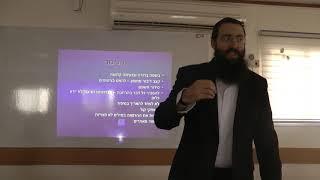 """קורס רטוריקה שיעור 6- הרב גבריאל אלקובי שליט""""א."""