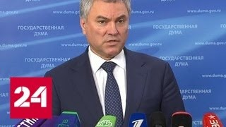 Дума отказалась направлять делегацию в ПАСЕ - Россия 24