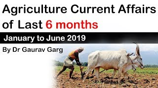 Agriculture Current Affairs 2019 - Complete compilation of Last 6 Months - January to June 2019