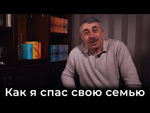 Как я спас свою семью - Доктор Комаровский