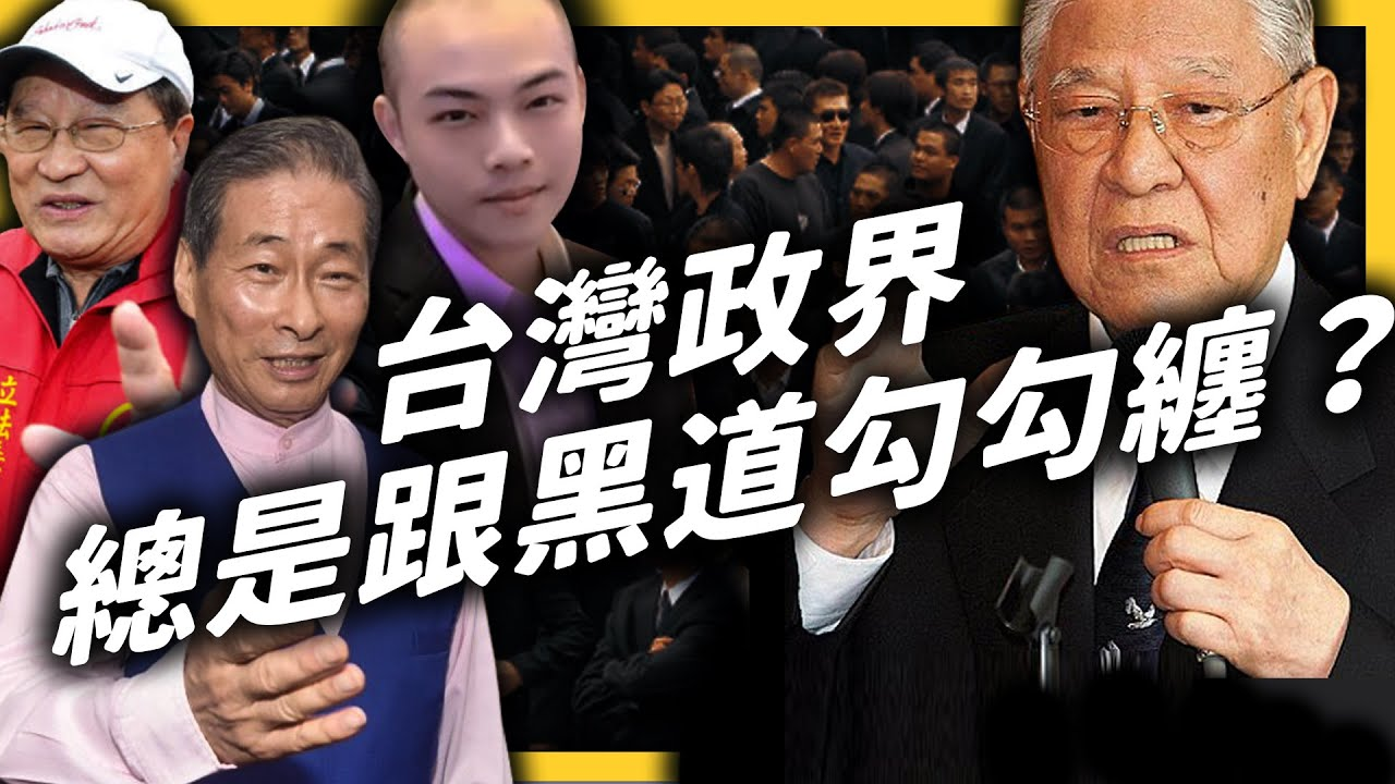 台灣黑道是怎麼介入政治的?為什麼黑道候選人還有人支持?《 政治百分百 》EP 012|志祺七七