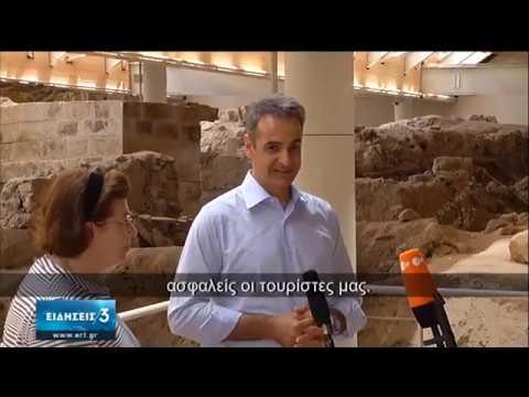 Στην Σαντορίνη ο πρωθυπουργός Κυριάκος Μητσοτάκης   13/06/2020   ΕΡΤ