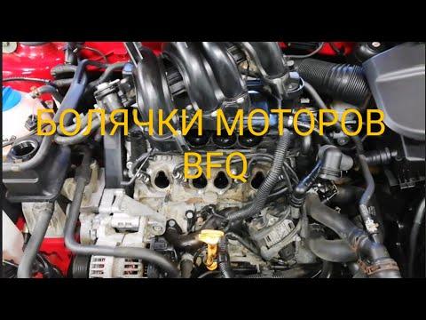 Болячки моторов Skoda BFQ