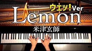 Lemon弾きなおし/米津玄師/紅白出場/ピアノカバー/Kenshi Yonezu/PianoCover/CANACANA