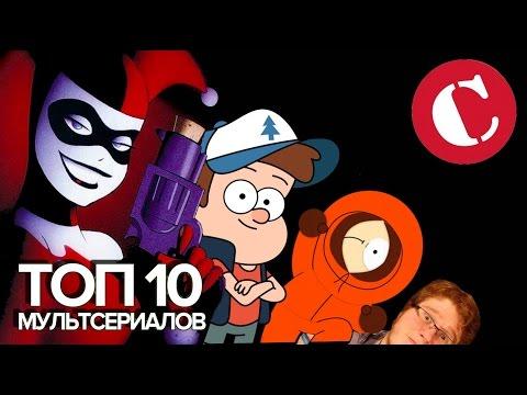 Топ 10 лучших мультсериалов видео