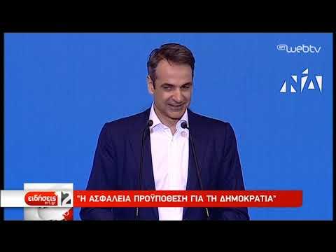 Καθαρή Νίκη στις Ευρωεκλογές Έθεσε ο Κυριάκος Μητσοτάκης | 6/4/2019 | ΕΡΤ