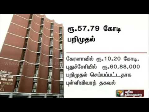 Details-of-money-seized-from-the-five-states-going-to-elections-with-TN-topping-the-list