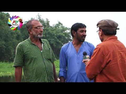 মাটি ও মানুষ | ইউনিয়ন পর্যায়ে মৎস্য চাষ প্রকল্প, খুলনা ও যশোর | Union Porjai Matso Chas |AM Mision