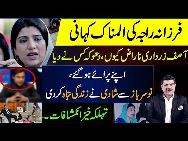 فرزانہ راجہ کی المناک کہانی۔۔۔ | نوسرباز سے شادی نے زندگی تباہ کر دی ۔۔!