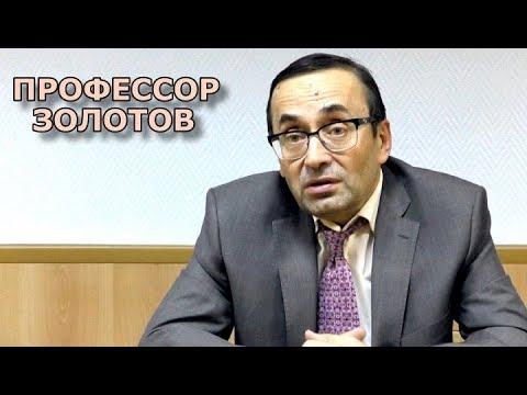 Профессор Золотов. Ответы на вопросы (октябрь 2018)
