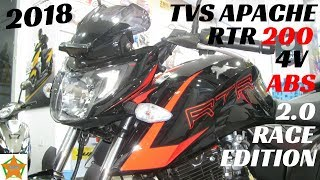 2018 TVS Apache RTR 200 4V ABS Race Edition 2.0 Slipper Clutch Full Details Review, Price, Features