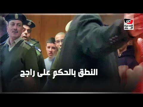 لحظة النطق بالحكم على محمد راجح والمتهمين بقتل محمود البنا
