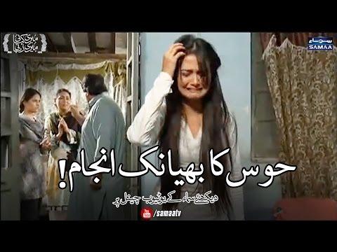 Hawas Ka Bhayanak Anjam | Meri Kahani Meri Zubani | SAMAA TV | 06 Jan 2017