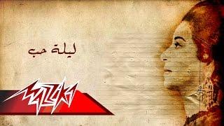 تحميل اغاني Leilet Hob - Umm Kulthum ليله حب - ام كلثوم MP3
