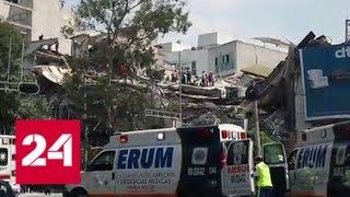 38 рухнувших зданий: Мехико стало трясти сразу после учебной тревоги - Россия 24