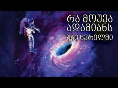 რა მოუვა ადამიანს თუ ის შავ ხვრელში მოხვდება?