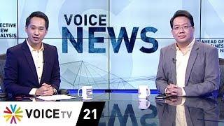 Voice News - วิเคราะห์เกมชิงดำเลือกประธานสภาฯ