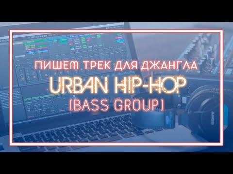 RU ПИШЕМ ДЛЯ ДЖАНГЛА HIP-HOP ЧАСТЬ.3 [BASS GROUP]
