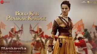 Bolo Kab Pratikar Karoge - Full Video | Manikarnika | Sukhwinder Singh | Shankar Ehsaan Loy