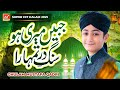 New Naat 2021 - Jabeen Meri ho Sang e Dar Tumhara Ya Rasool ALLAH - Ghulam Mustafa Qadri