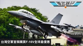 軍武器硏 解放軍模擬襲港直升機墜毀/演習負荷量大或天氣因素/台灣宣稱全球最低價購入F-16V/非盟友難購F-35/台灣UH1H退役/50年光榮引退 | 120集 2019年11月04日D 第四節