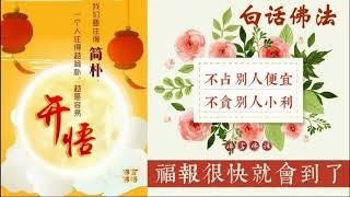 20180322 卢军宏台长 白话佛法 心灵法门