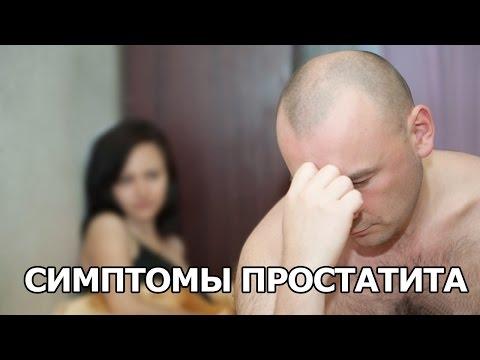 Название таблетки от простатита у мужчин