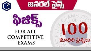 PHYSICS | 100 most imp జనరల్ సైన్స్ ఫిజిక్స్ bits in telugu | physics for all competitive exams