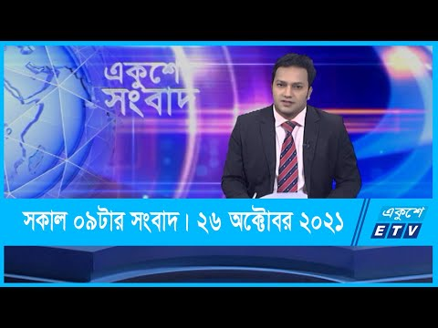 09 AM News || সকাল ০৯টার সংবাদ || 26 October 2021 || ETV News