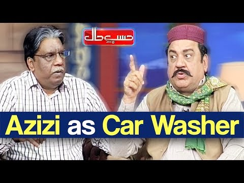 Hasb e Haal 21 December 2018 | Azizi as Car Washer | حسب حال | Dunya News