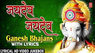 जयदेव जयदेव Jaidev I Ganesh Bhajans with Lyrics I