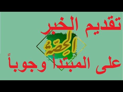 لغة عربية | نحو | تقديم الخبر علي المبتدأ وجوباً  | محمد عبدالمنعم | اللغة العربية الصف الثالث الثانوى الترمين | طالب اون لاين
