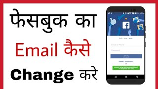 Fb ka email id kaise change kare | how to change facebook email address in hindi