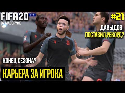 КОНЕЦ СЕЗОНА? СМОЖЕТ ЛИ ДАВЫДОВ ПОСТАВИТЬ РЕКОРД? | FIFA 20 | Карьера за игрока [#21]