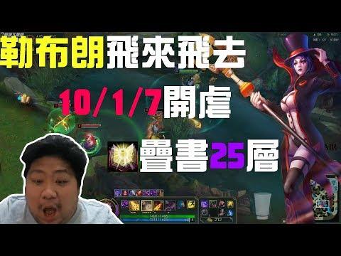 統神勒布朗10/1/7超神Juke屌虐全場!!