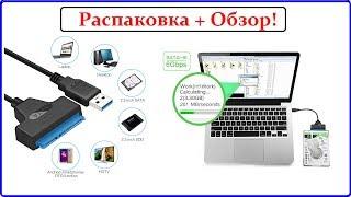 "Обзор: USB 3.0 - SATA 2.5"" конвертер с AliExpress"