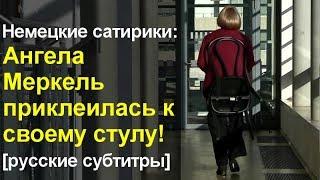 [русские субтитры] - Ангела Меркель приклеилась к своему стулу!