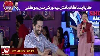 Aye Tarha Tarha Ky Gulukar!!!| Game Show Aisay Chalay Ga with Danish Taimoor