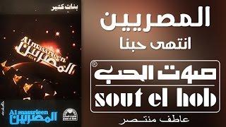 اغاني طرب MP3 Entaha Hobbena El Masreyeen Official تحميل MP3