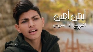 Download Video جديد 2018   أيمن أمين ' انتي و بس '  ( Ayman amin - ( Official music video MP3 3GP MP4