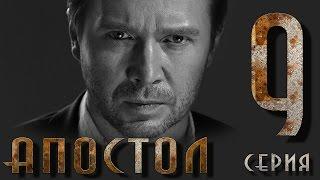 Апостол 9 серия Русский военный сериал в хорошем качестве HD