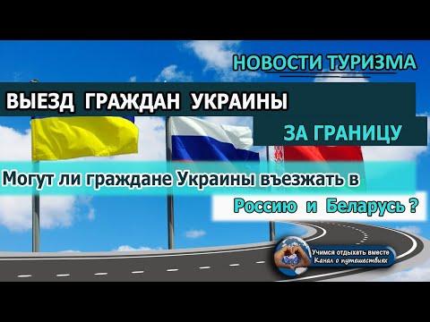 УКРАИНА 2020| Выезд украинцев за рубеж. Могут ли граждане Украины въезжать в Россию и Беларусь