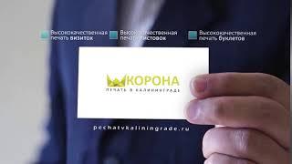 Печать визиток, листовок, буклетов Калининград