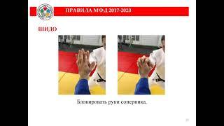 Видео - Судейские правила дзюдо 2017 - 2020