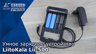 LiitoKala Lii 500