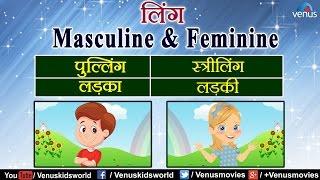 hindi grammar ling badlo - Видео смотреть