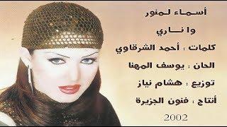 مازيكا أسما لمنور Asma Lmnawar _ وا نـــاري (النسخة الأصلية) 2002 تحميل MP3
