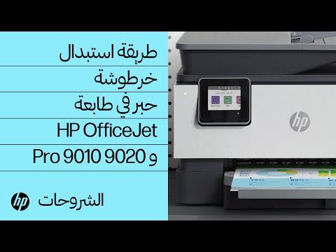 طريقة استبدال خرطوشة حبر في طابعة HP OfficeJet Pro 9010 و 9020