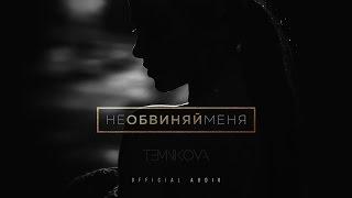 Елена Темникова -Не обвиняй меня  (Official Audio)